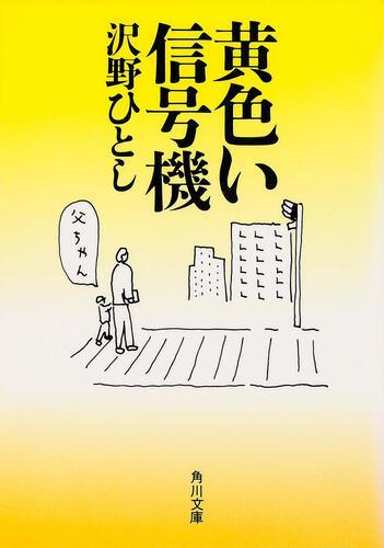 書影:黄色い信号機