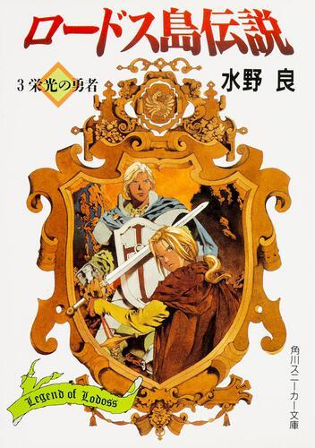 書影:ロードス島伝説3 栄光の勇者