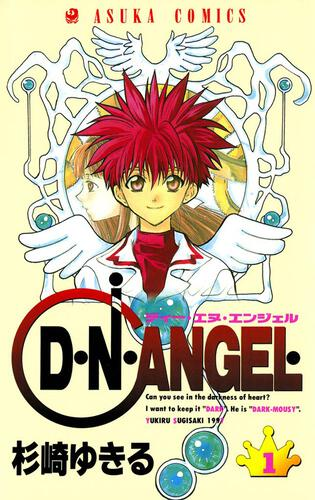 書影:D・N・ANGEL 第1巻