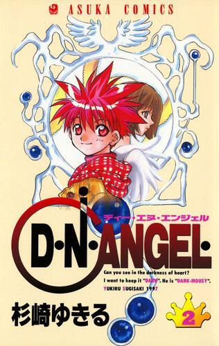 書影:D・N・ANGEL 第2巻