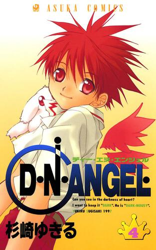 書影:D・N・ANGEL 第4巻