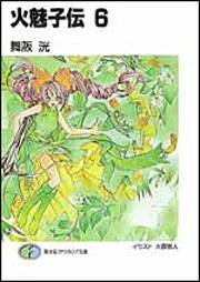 書影:火魅子伝 6