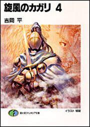 表紙:旋風のカガリ 4
