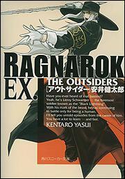 書影:ラグナロクEX. THE OUTSIDERS