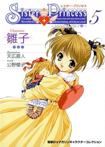 シスター・プリンセス〜お兄ちゃん大好き〜(5)雛子電撃G'sマガジンキャラクターコレクション