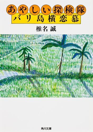 書影:あやしい探検隊 バリ島横恋慕