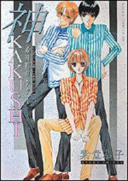 書影:姫神町リンク (1) 神KAKUSHI