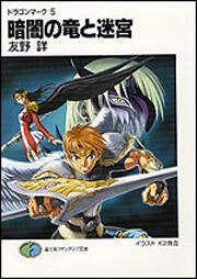 書影:ドラゴンマーク5 暗闇の竜と迷宮