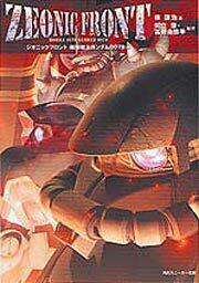 書影:ZEONIC FRONT 機動戦士ガンダム0079(1)