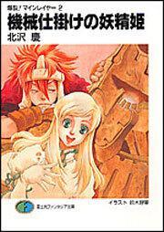 表紙:爆裂!マインレイヤー2 機械仕掛けの妖精姫