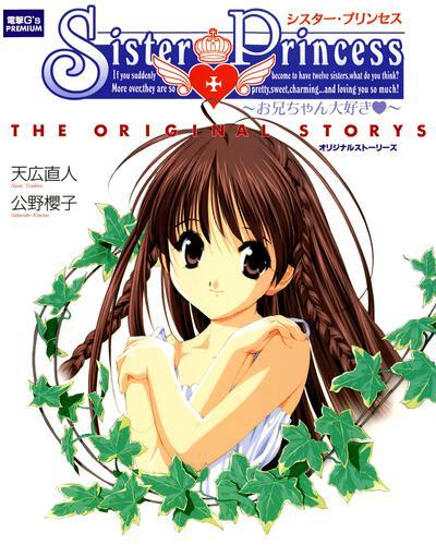 電撃G'sPREMIUMSister Princess 〜お兄ちゃん大好き〜オリジナルストーリーズ