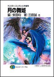 表紙:モンスター・コレクション短編集 月の舞姫