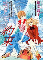 書影:姫神町リンク(2) コドモの約束