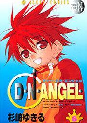 書影:D・N・ANGEL 第6巻 SPECIAL EDITION
