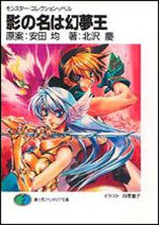 書影:モンスター・コレクション・ノベル 影の名は幻夢王