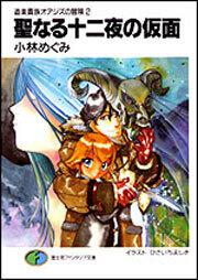 表紙:道楽貴族オアジズの冒険2 聖なる十二夜の仮面