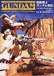 書影:機動戦士ガンダム戦記 Lost War Chronicles(1)