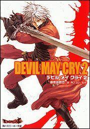 書影:Devil May Cry 2 デビル メイ クライ 2