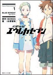 書影:交響詩篇エウレカセブン 1 BLUE MONDAY