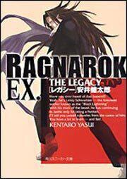 書影:ラグナロクEX. THE LEGACY