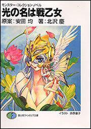 書影:モンスター・コレクション・ノベル 光の名は戦乙女