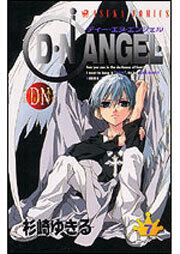書影:D・N・ANGEL(7)SPECIAL EDITION