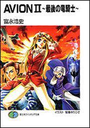 表紙:AVIONII ~最後の竜騎士~