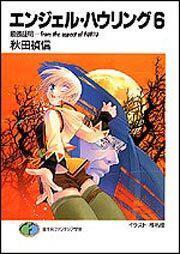 表紙:エンジェル・ハウリング6 最強証明-from the aspect of FURIU