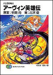 書影:六王国の戦火 アーヴィン英雄伝