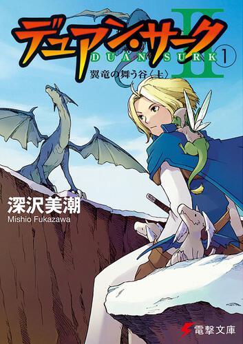 書影:デュアン・サークII(1) 翼竜の舞う谷<上>
