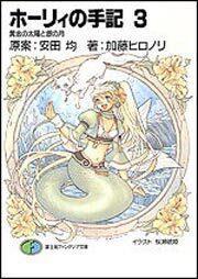 表紙:ホーリィの手記3 黄金の太陽と銀の月