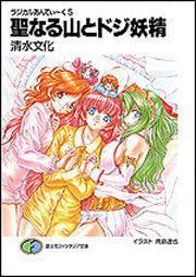 表紙:ラジカルあんてぃ~く5 聖なる山とドジ妖精