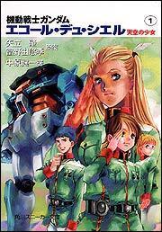 書影:機動戦士ガンダム エコール・デュ・シエル 天空の少女(1)