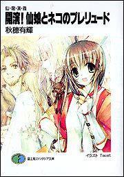 表紙:仙・龍・演・義 開演!仙娘とネコのプレリュード