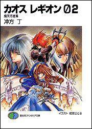 表紙:カオス レギオン02 魔天行進篇