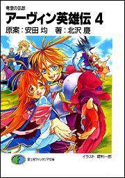 表紙:竜皇の凱歌 アーヴィン英雄伝4