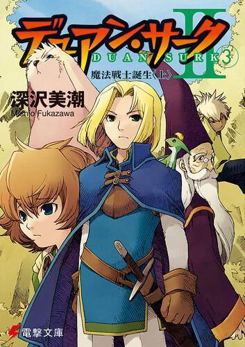 書影:デュアン・サークII(3) 魔法戦士誕生<上>