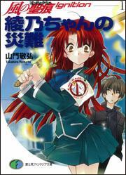 表紙:風の聖痕 Ignition 1 綾乃ちゃんの災難