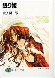 表紙:眠り姫