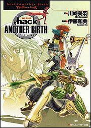 書影:.hack//Another Birth もうひとつの誕生 Vol.3 侵食汚染