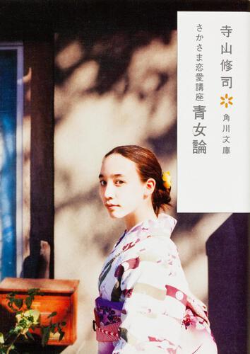 書影:さかさま恋愛講座 青女論