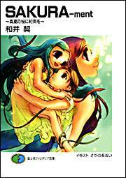 表紙:SAKURA-ment ~真夏の桜に約束を~