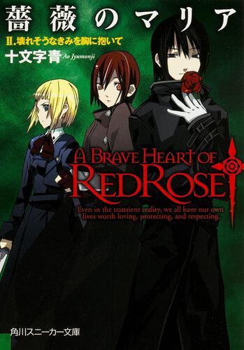 書影:薔薇のマリア II.壊れそうなきみを胸に抱いて