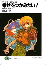 書影:ソード・ワールド・ノベル 幸せをつかみたい! サーラの冒険(5)