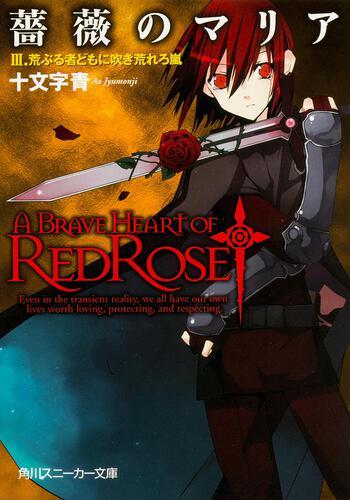 書影:薔薇のマリア III.荒ぶる者どもに吹き荒れろ嵐