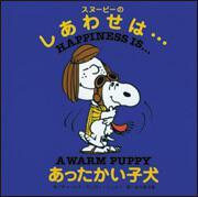 表紙:スヌーピーの しあわせは あったかい子犬