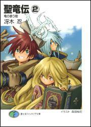 書影:聖竜伝(2) 竜の歌う砦