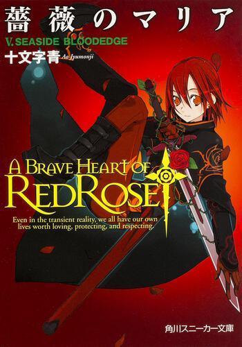 書影:薔薇のマリア V.SEASIDE BLOODEDGE