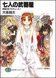 書影:七人の武器屋 結婚式をプロデュース!