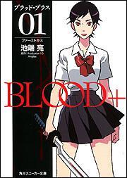 書影:BLOOD+ 01 ファーストキス